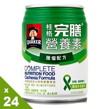 【桂格】完膳營養素-腫瘤配方250mlX24罐_(腫瘤患者適用)添加深海魚油(EPA.DHA)
