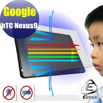 【EZstick】Google HTC Nexus 9 平板專用 防藍光護眼鏡面螢幕貼 靜電吸附 抗藍光 (贈CCD鏡頭貼)