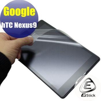 【EZstick】Google HTC Nexus 9  專用 高清霧面 靜電式LCD液晶螢幕貼 (贈CCD貼)