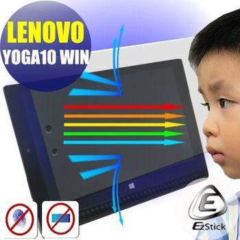 【EZstick】Lenovo YOGA Tablet 2 Windows 平板專用 防藍光護眼鏡面螢幕貼 靜電吸附 抗藍光