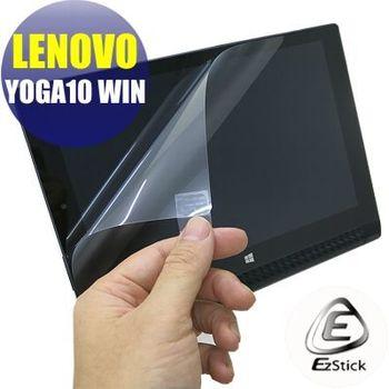 【EZstick】】Lenovo YOGA Tablet 2 Windows  專用  靜電式平板LCD液晶螢幕貼 (高清霧面螢幕貼) (贈CCD貼)