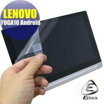 【EZstick】Lenovo YOGA Tablet 2 10 Android 1050F 專用 靜電式平板LCD液晶螢幕貼 (高清霧面螢幕貼)(贈CCD貼)