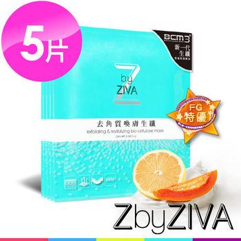 【ZbyZIVA】去角質喚膚生纖面膜5入
