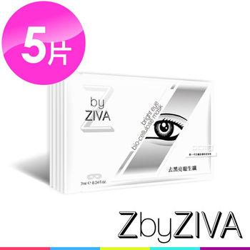 【ZbyZIVA】去黑亮眼生纖眼膜 5入
