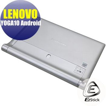 【EZstick】Lenovo YOGA Tablet 2 10 Android 1050F 平板專用 二代透氣機身保護膜 (DIY包膜)