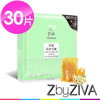 【ZbyZIVA】舒緩生物纖維私密膜30入