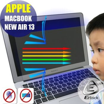 【EZstick】APPLE MacBook Air 13 NEW  (特殊) 筆電專用 防藍光護眼 霧面螢幕貼 靜電吸附 (13.3吋寬)