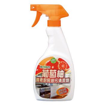 樂活工坊葡萄柚酵素廚房油污清潔劑