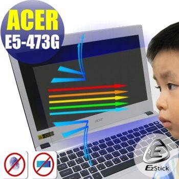 【EZstick】ACER Aspire E14 E5-473G 筆電專用 防藍光護眼 鏡面螢幕貼 靜電吸附 (鏡面螢幕貼)