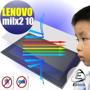 【EZstick】 Lenovo Miix 2 10 平板專用 防藍光護眼鏡面螢幕貼 靜電吸附 抗藍光