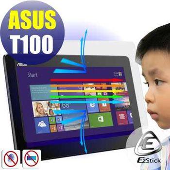 【EZstick】ASUS Transformer Book T100 T100TA 平板專用 防藍光護眼鏡面螢幕貼 靜電吸附 抗藍光