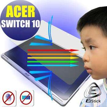 【EZstick】ACER Aspire Switch 10 SW5-012 平板專用 防藍光護眼鏡面螢幕貼 靜電吸附 抗藍光