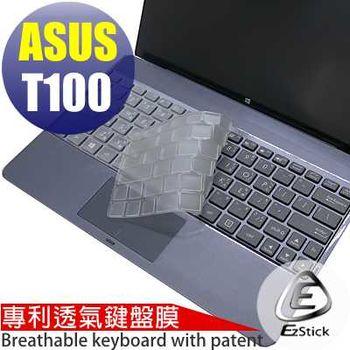 【EZstick】ASUS Transformer Book T100 T100TA 系列專用 奈米銀抗菌 TPU 鍵盤保護膜