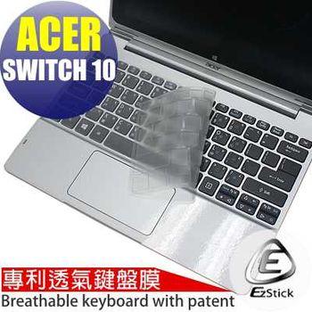 【EZstick】ACER Switch 10 SW5-012  系列專用 奈米銀抗菌 TPU 鍵盤保護膜