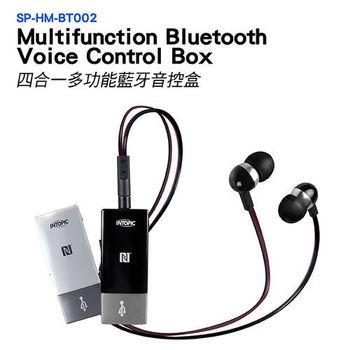 INTOPIC-多功能藍牙音控盒 SP-HM-BT002