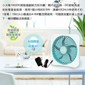 【小太陽】10吋DC節能扇TF-1088(2色)