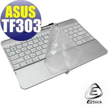 【EZstick】ASUS Transformer Pad TF303 系列專用 奈米銀抗菌 TPU 鍵盤保護膜
