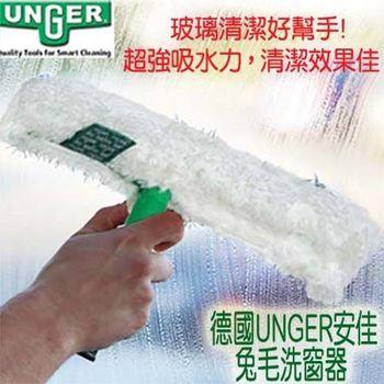 德國UNGER安佳-兔毛洗窗器