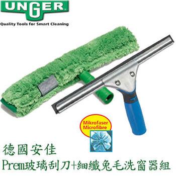 德國Unger安佳-Prem玻璃清潔刮刀35cm+-細纖兔毛洗窗器--德國原裝品質一流,凡刮過絕不留痕跡