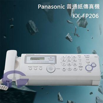 【Panasonic】普通紙傳真機 KX-FP206 (經典白)