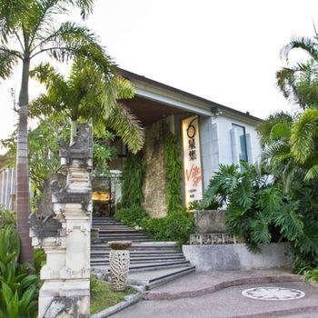 新竹《六星集Villa SPA會館》Bali精緻舒壓療程