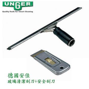 德國Unger安佳-玻璃清潔刮刀35cm+安全刮刀