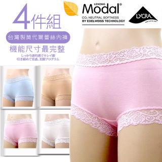 【AILIMI】台灣製莫代爾萊卡彈性蕾絲內褲(4件組#2507)