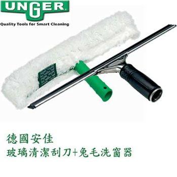 德國Unger安佳-玻璃清潔刮刀  35cm+兔毛洗窗器 (洗窗絕佳組合)