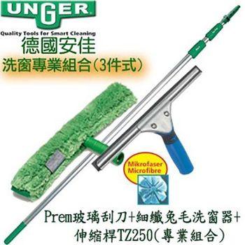德國Unger安佳-Prem玻璃刮刀35cm+細纖兔毛洗窗器+伸縮桿TZ250