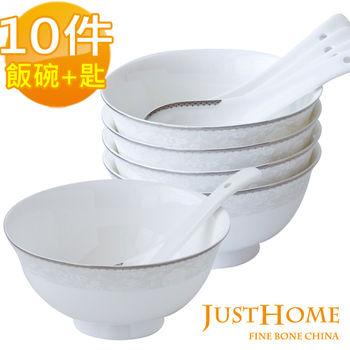 【Just Home】安格斯高級骨瓷10件餐具組(飯碗+湯匙)