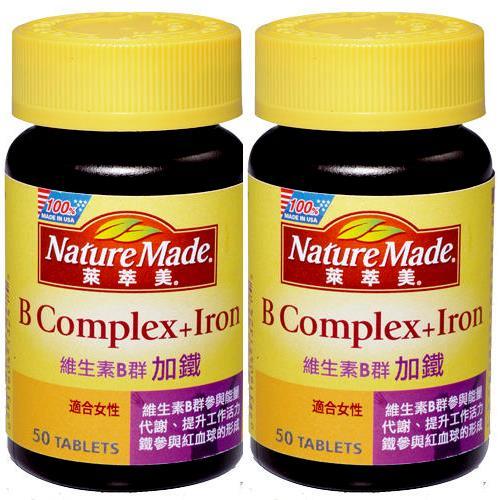 【NatureMade萊萃美】維生素B群加鐵超值組 2瓶 (50粒/瓶)