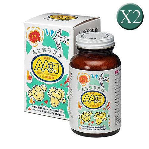 AA鈣杏懋 孩童AA鈣顆粒 二入組