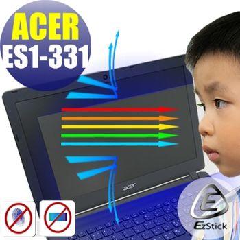 【EZstick】ACER Aspire E13 ES1-331 筆電專用 防藍光護眼 鏡面螢幕貼 靜電吸附 (鏡面螢幕貼)