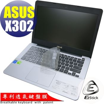 【EZstick】ASUS X302 X302L 系列專用 奈米銀抗菌 TPU 鍵盤保護膜