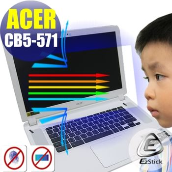 【EZstick】ACER Chromebook CB5-571 筆電專用 防藍光護眼 霧面螢幕貼 靜電吸附 (霧面螢幕貼)