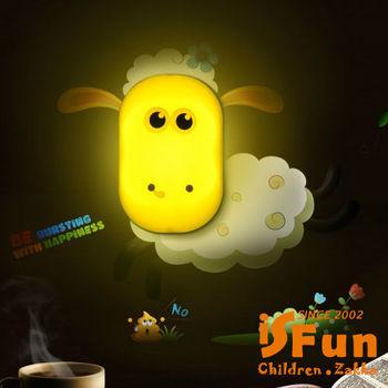 【iSFun】床頭精靈DIY光控小夜燈/綿羊