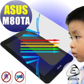 【EZstick】 ASUS VIVO TAB NOTE 8 M80TA 平板專用 防藍光護眼鏡面螢幕貼 靜電吸附 抗藍光