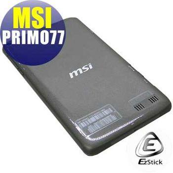 【EZstick】MSI Primo 77 7吋 平板專用 二代透氣機身保護膜 (DIY包膜)