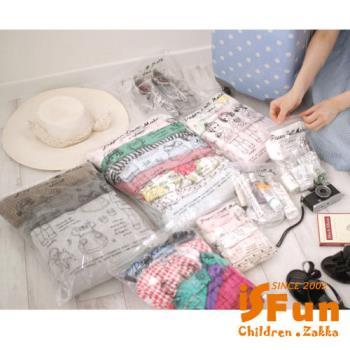 【iSFun】旅行專用*娃娃防水收納袋/8入