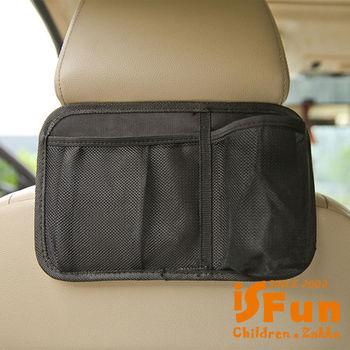 【iSFun】車用收納*汽車椅背置物掛袋
