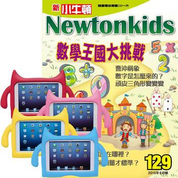 新小牛頓(1年12期)+ iPad mini兒童平板保護套(4色可選/適用mini 1/2/3)