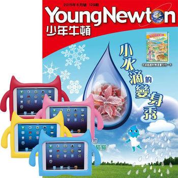 少年牛頓(1年12期)+ iPad mini兒童平板保護套(4色可選/適用mini 1/2/3)