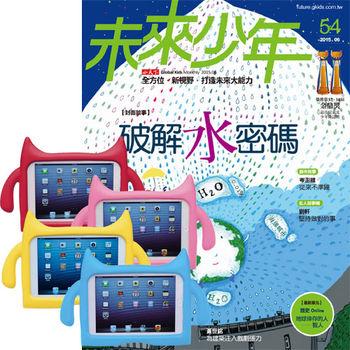 未來少年(1年12期)+ iPad mini兒童平板保護套(4色可選/適用mini 1/2/3)