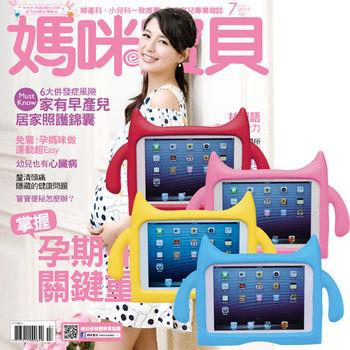 媽咪寶貝(1年12期)+ iPad mini兒童平板保護套(4色可選/適用mini 1/2/3)