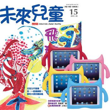 未來兒童(1年12期)+ iPad mini兒童平板保護套(4色可選/適用mini 1/2/3)