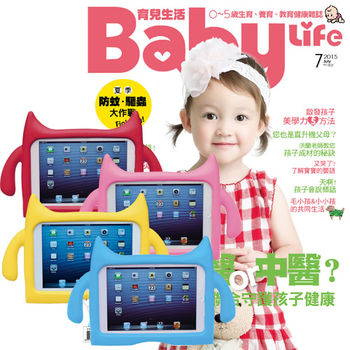 育兒生活(1年12期)+ iPad mini兒童平板保護套(4色可選/適用mini 1/2/3)