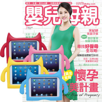 嬰兒與母親(1年12期)+ iPad mini兒童平板保護套(4色可選/適用mini 1/2/3)