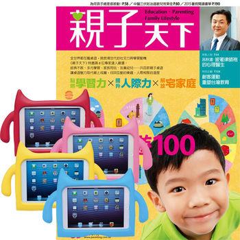 親子天下(1年11期)+ iPad mini兒童平板保護套(4色可選/適用mini 1/2/3)