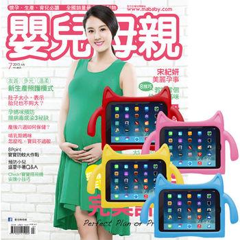 嬰兒與母親(1年12期)+ iPad Air兒童平板保護套(4色可選/適用Air1/2)