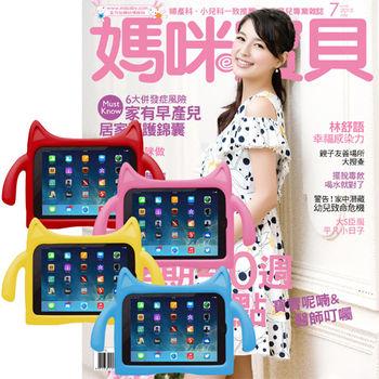 媽咪寶貝(1年12期)+ iPad Air兒童平板保護套(4色可選/適用Air1/2)